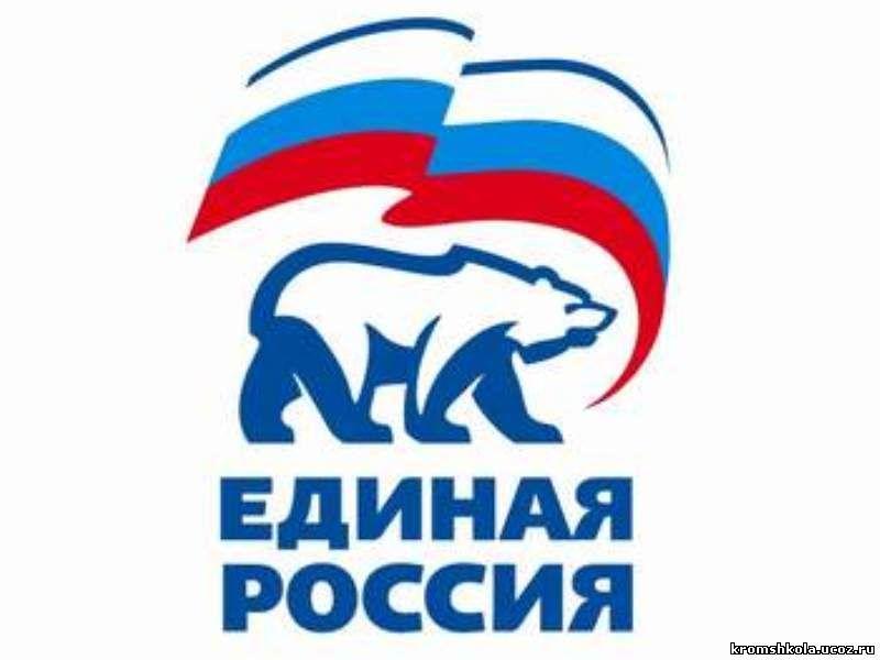 Поселений Орловской области стали представители партии Единая Ро…